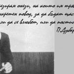 Петя Дубарова