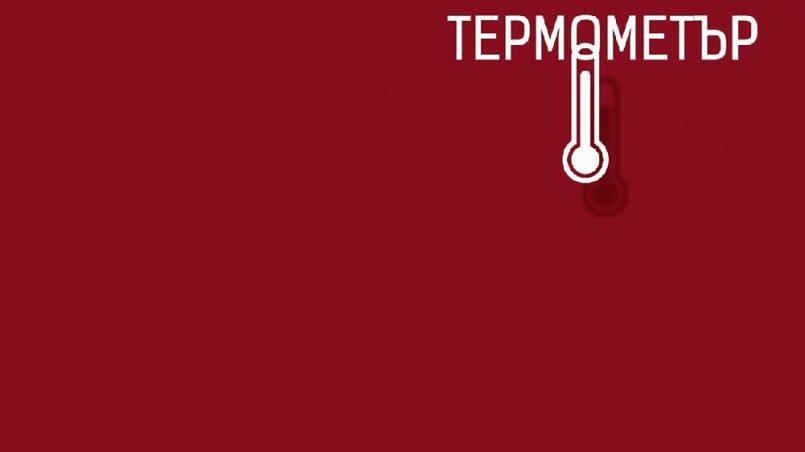 ТермоМетър - Пепа Николаева, драматургия