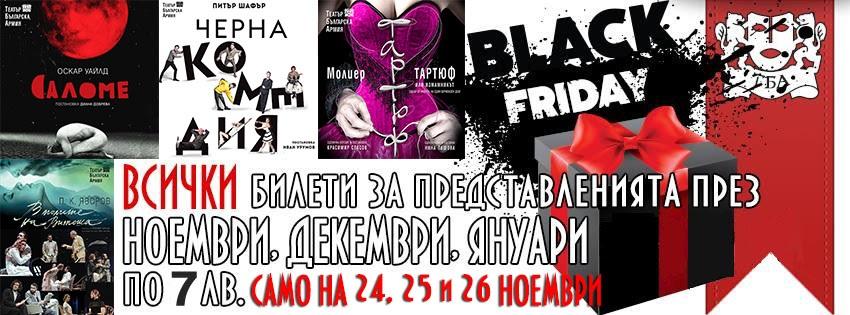 Театър на Българската армия-намаление на цени на билети