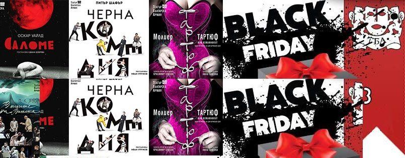 Black Friday в Театъра на българската Армия
