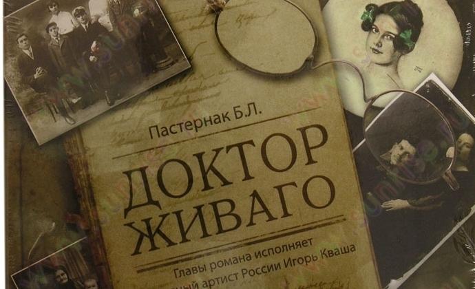 Доктор Живаго на Борис Пастернак