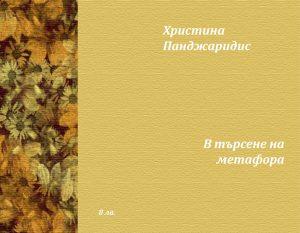 В търсене на метафора, поезия от Христина Панджаридис