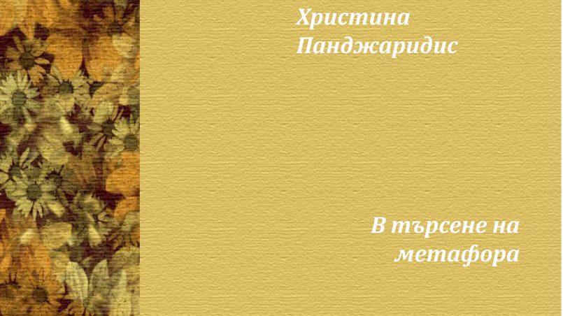 Христина Панджаридис, стихове, хайку, 2017