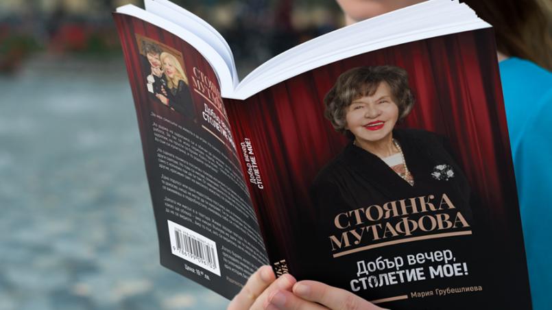 Добър вечер, столетие мое - книга от Стоянка Мутафова