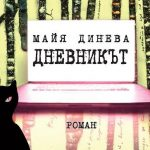 Дневникът, Майя Динева-рецензия от Христина Панджаридис