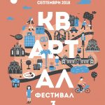 квартал фестивал 3