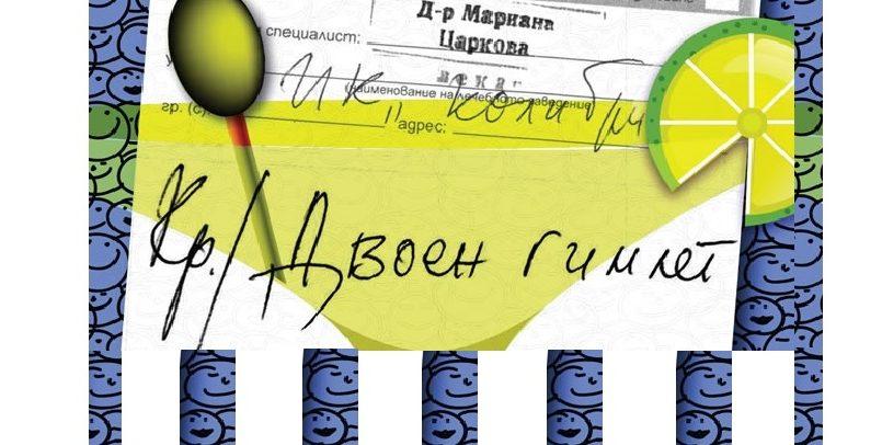своен гимлет, сборник разкази, Мариана Царкова