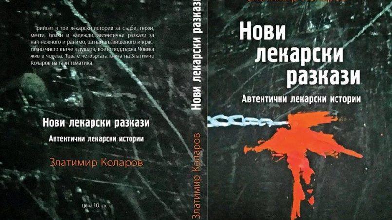 Автентични лекарски истории, нови лекарски разкази, Златимир Коларов