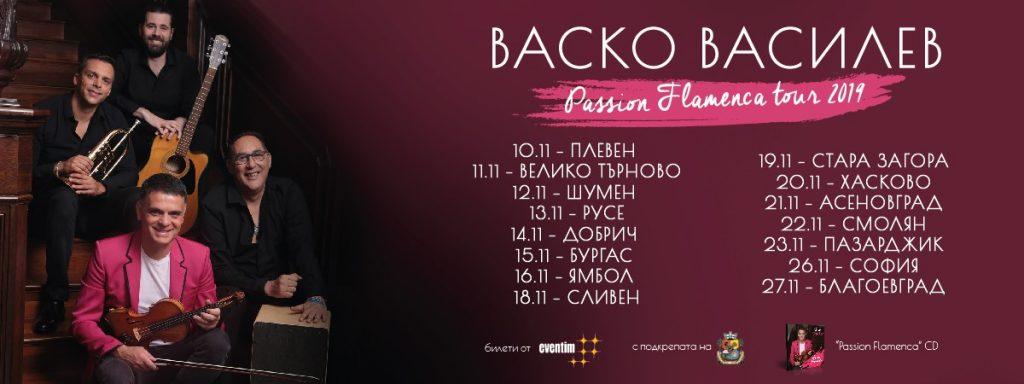 Passion Flamenca tour Васко Василев