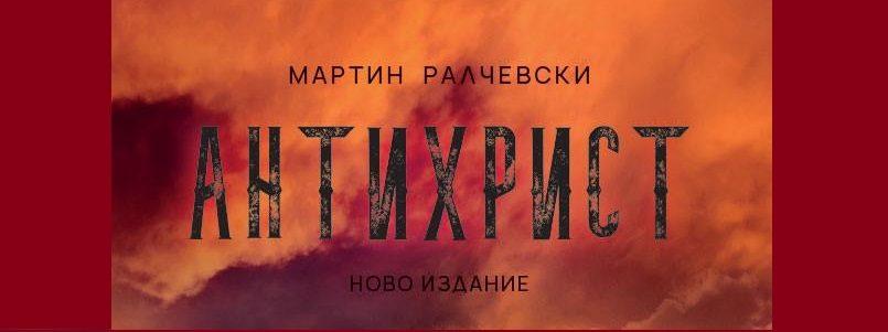 Нова книга Антихрист