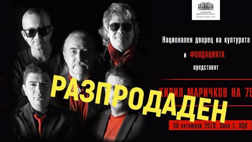Кирил Маричков на 75 концерт